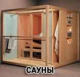 Design of saunas