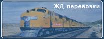 Железнодорожная логистика, Перевозка грузов по