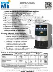 Installation of coffee machines in Almaty