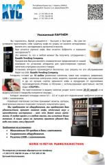 Installation of vending machines in Almaty