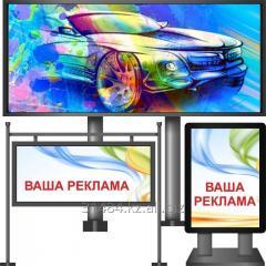 Дизайн для наружной рекламы