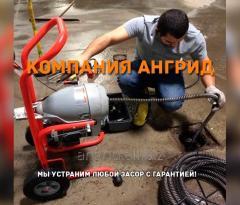 Прочистка труб Алматы