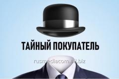 Secret buyer of |mystery shopper |