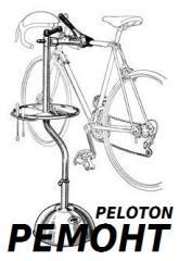 Техническое обслуживание и ремонт велосипедов