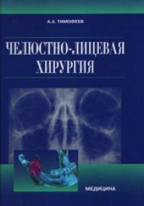 Consultations of the maxillofacial surgeon