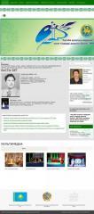 Создание сайтов для госучреждений г.Актобе и