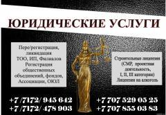Construction licenses in Kazakhstan