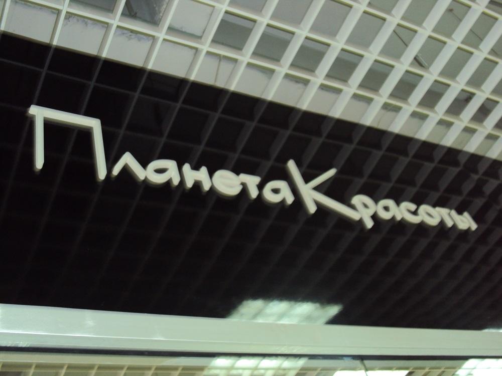 izgotovlenie_reklamnyh_vyvesok_lajt_boksov_reklamnye_vyveski_v_almaty