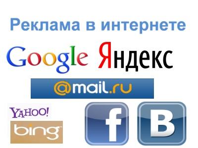razmeshhenie_reklamy_na_populyarnyh_resursah