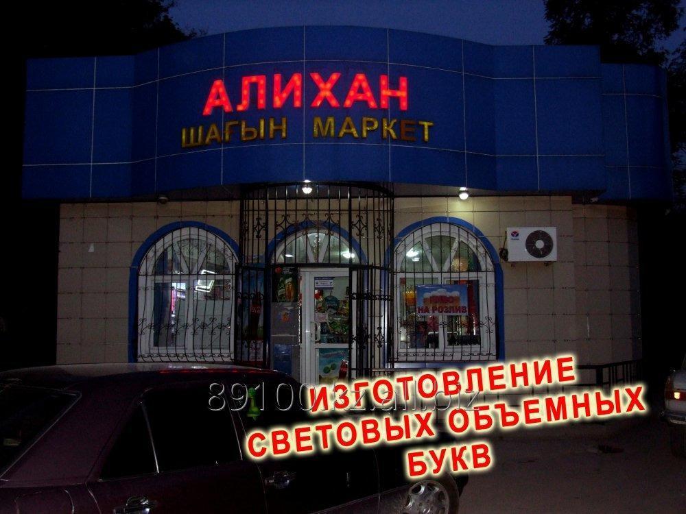 bukvy_obemnye_svetovye