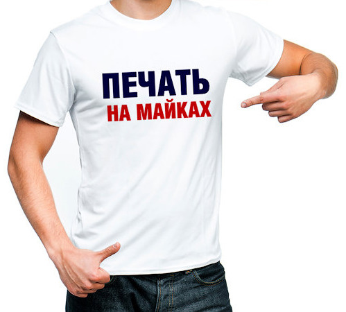 pechat_na_futbolkah