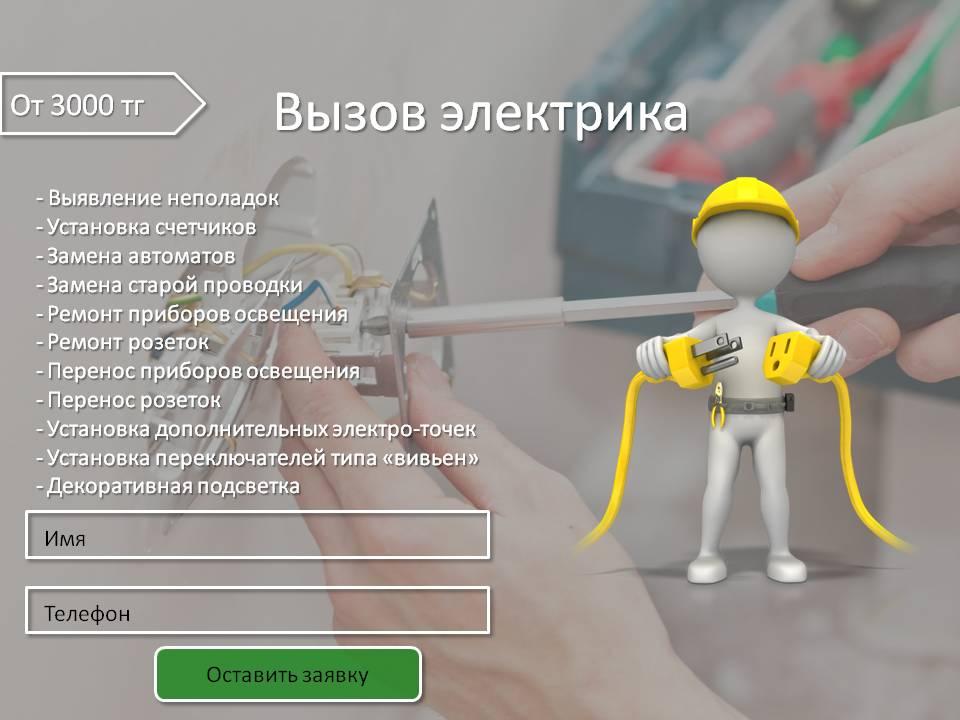 elektromontazhnye_raboty
