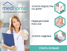 medicinskie_uslugi_na_domu