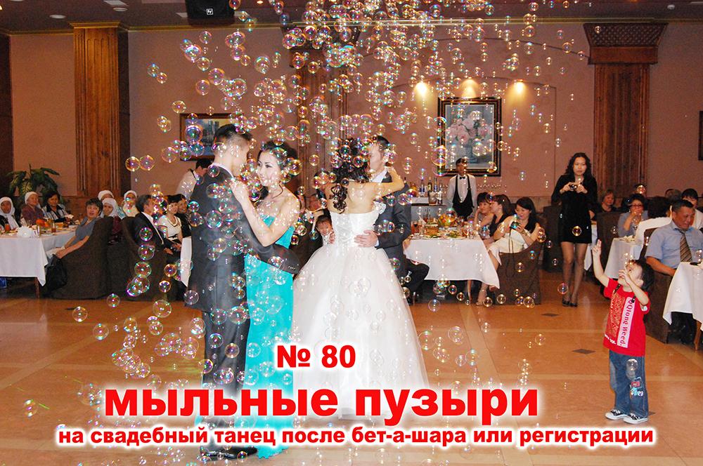 shou_mylnyh_puzyrej_v_pavlodare_mylnye_puzyri
