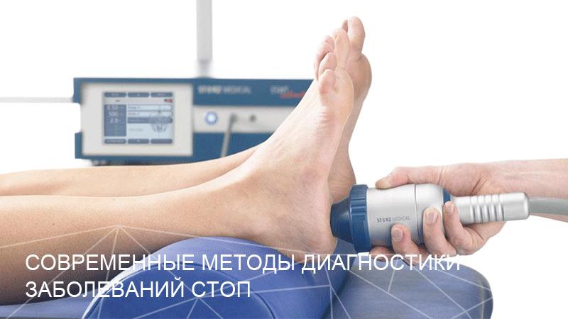 diagnostika_stop_i_golenostopa