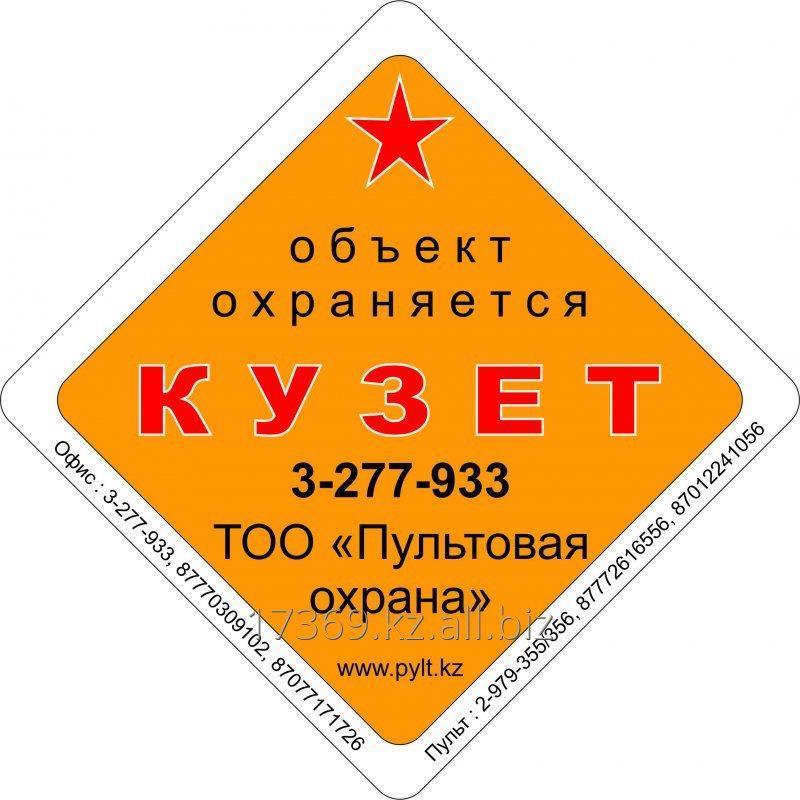 besplatnaya_ustanovka_besprovodnoj_ohrannoj
