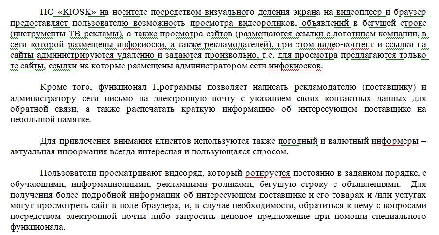 reklama_na_sensornyh_informacionnyh_kioskah_v