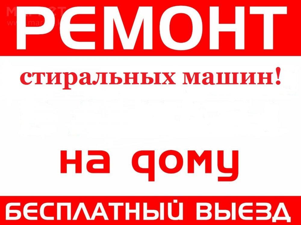 remont_stiralnyh_mashin_vyezd_mastera_na_dom