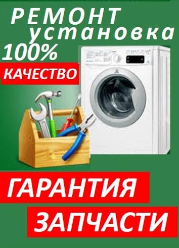 remont_stiralnyh_mashin_vyezd_mastera_na_dom_v