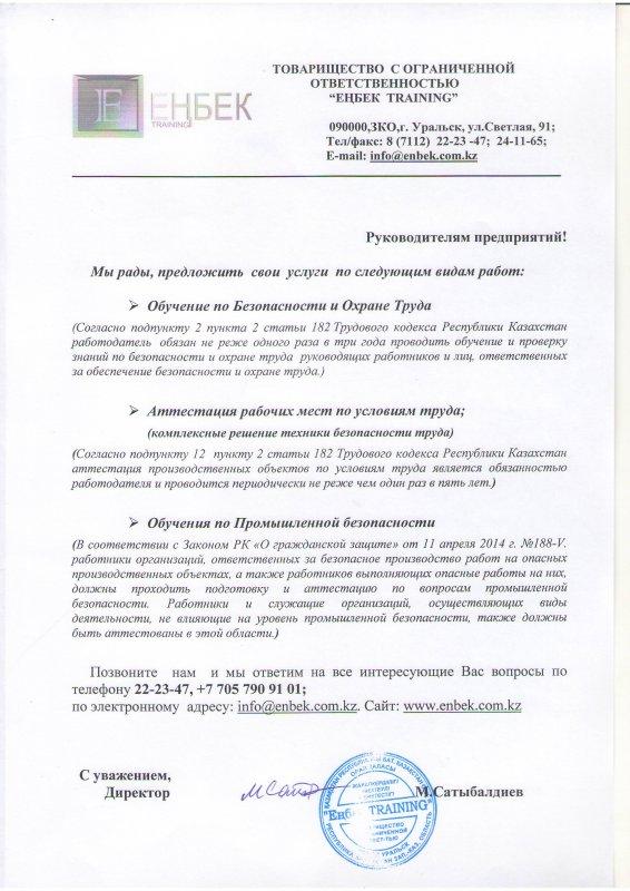 ekologichekoe_proektirovanie_normirovanie