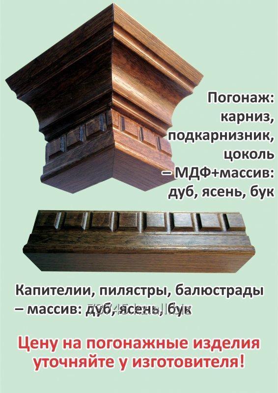 izgotovlenie_mebelnyh_fasadov_iz_massiva_drevesnyh