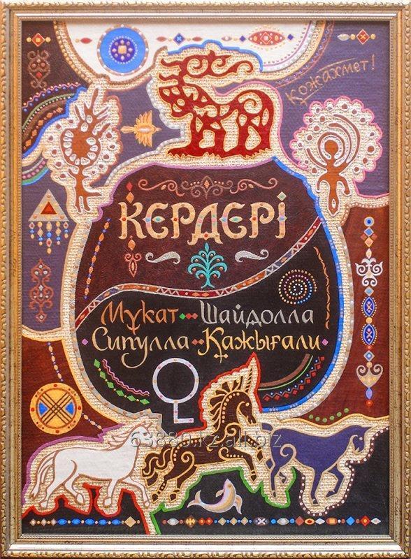 kazahskie_rodovye_kartiny_shezhire