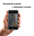 Connection of system of video surveillance from the INTERNET. Video surveillance conclusion to the mobile phone.