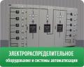 Монтаж электрооборудование, установка