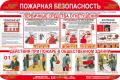 Изготовление информационных стендов по пожарной безопасности