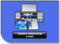 Ремонт и обслуживание струйных печатающих устройств
