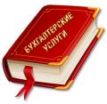 Консультации по бухгалтерскому учету для ИП , ТОО