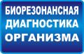 ª Бесплатная ª Биорезонансная диагностика ª Компьютерная диагностика ª в Алматы ª Консультации врача