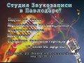 Студия Звукозаписи в Павлодаре