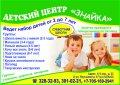 Детский центр Знайка.