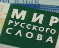 Russian for kazakhogovoryashchy