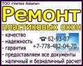 Repair of plastic windows in Astana