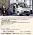 Пассажирские перевозки на новых микроавтобусах