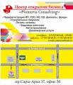 Зарегистрировать  компанию  в  Казахстане