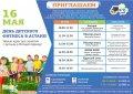 16 мая День Детского фитнеса в Астане!
