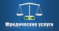 Консультации юриста Астана