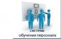 Создание системы обучения персонала