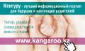Реклама на портале Кенгуру
