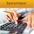 Услуги по обучению ведения бухгалтерской документации