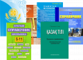 Reference books, brochures, cover