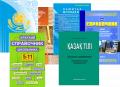 Справочники, брошюры, переплет