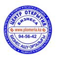 The press of limited liability partnership the press of SP of the press and stamps in Astana
