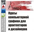 Курсы  AutoCad автокад Астана