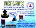 Печати и штампы в Астане