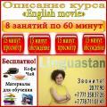 Курс Английского языка по уникальной игровой методике для взрослых в Павлодаре!