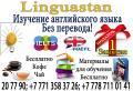 Английский: Деловой; Технический; Разговорный с преподавателем из Европы. В первые в павлодаре